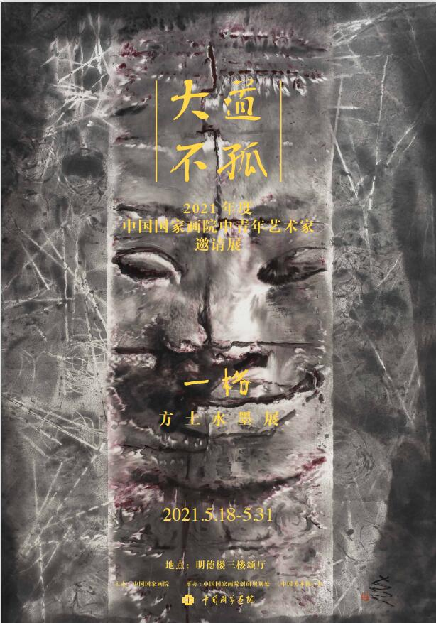 展览预告 | 大道不孤——中国国家画院中青年艺术家邀请展:一格·方土水墨展
