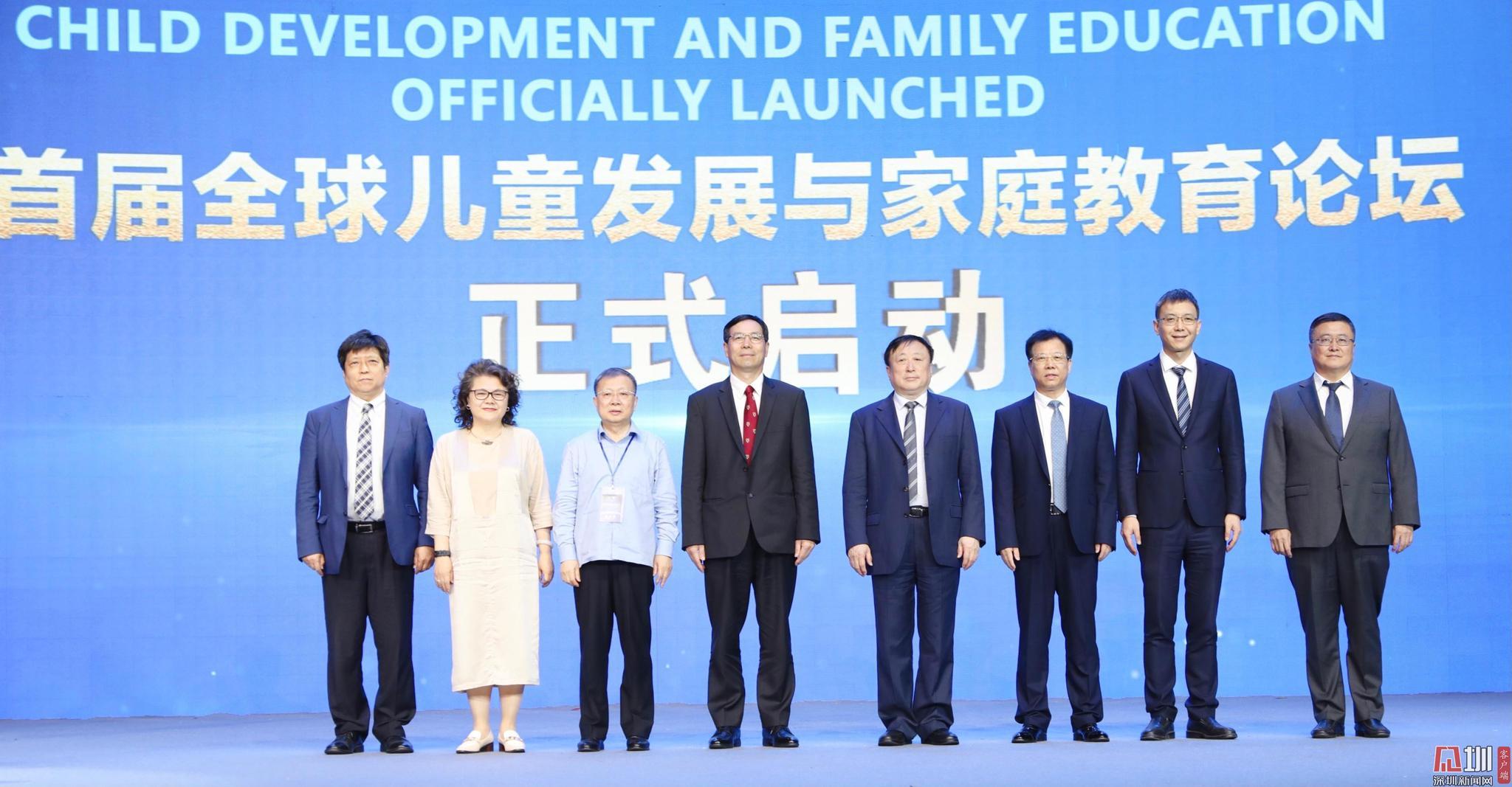 多元融合、协同与可持续:时代变化中的全球儿童发展与家庭教育——2021首届全球儿童发展与家庭教育论坛在深圳福田举行