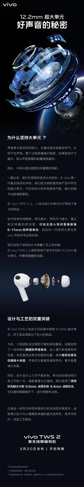 vivo TWS 2真无线降噪耳机搭载12.2mm超大单元,声音表现非常值得期待