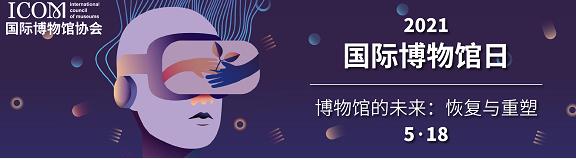 国际博物馆日看过来!上海111家博物馆免费开放,这两家尚数首次