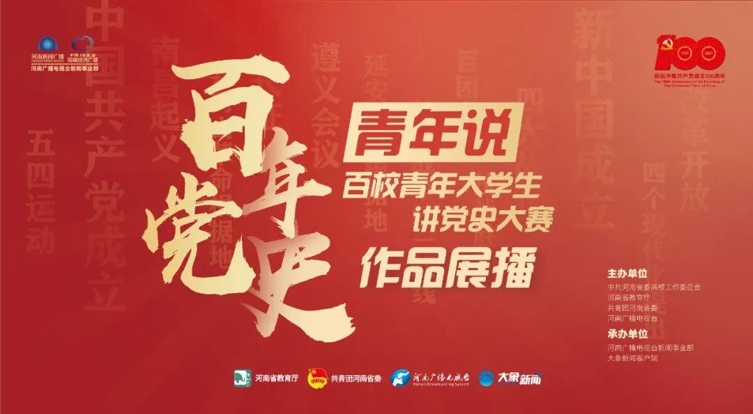 """""""百年党史青年说""""作品展播   信阳职业技术学院《为了新中国》"""