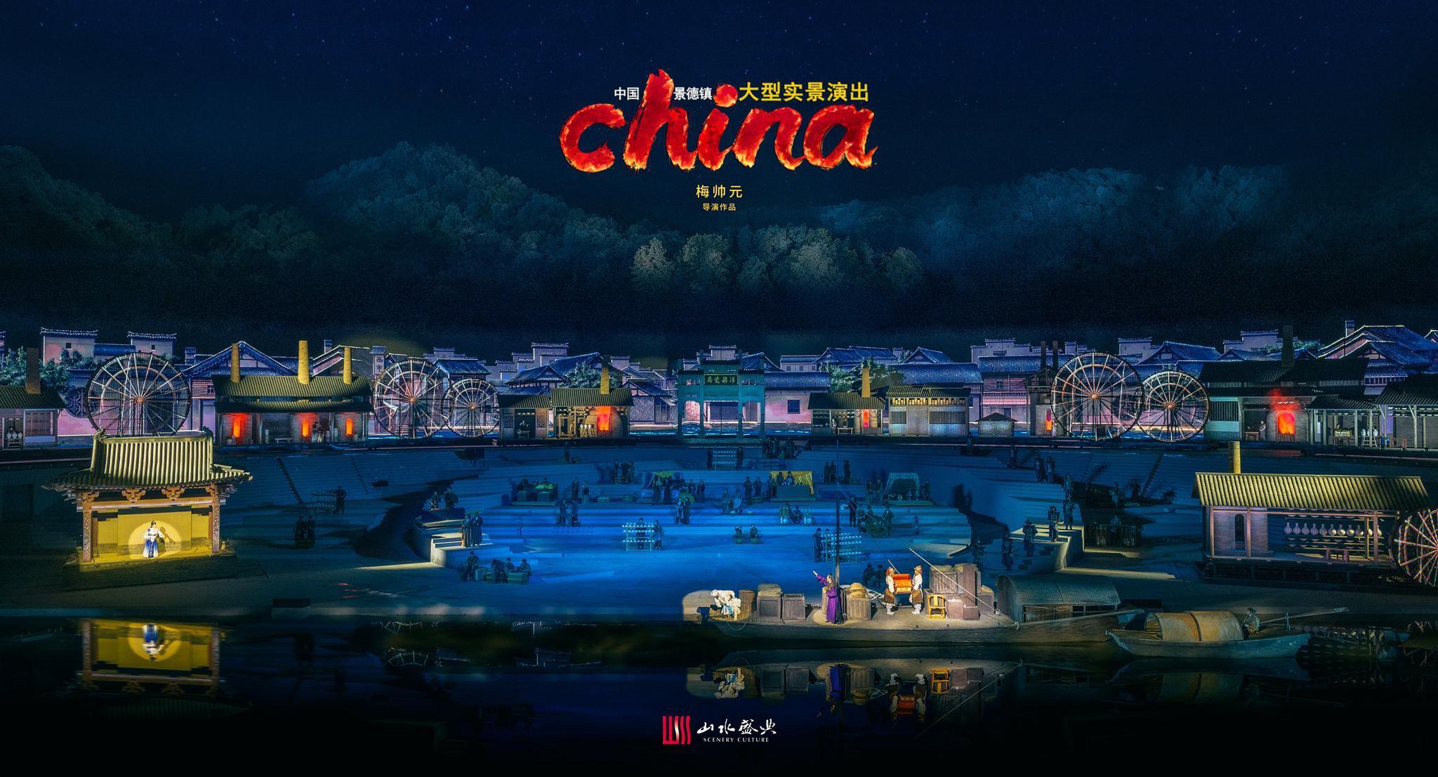 景德镇大型山水实景演出《china》 用瓷器讲述中国故事