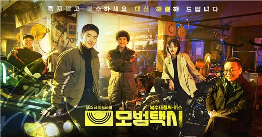 SBS热播韩剧《模范出租车》更替执笔编剧