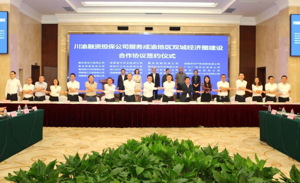川渝融资担保行业集中签约 将助力打造西部金融中心