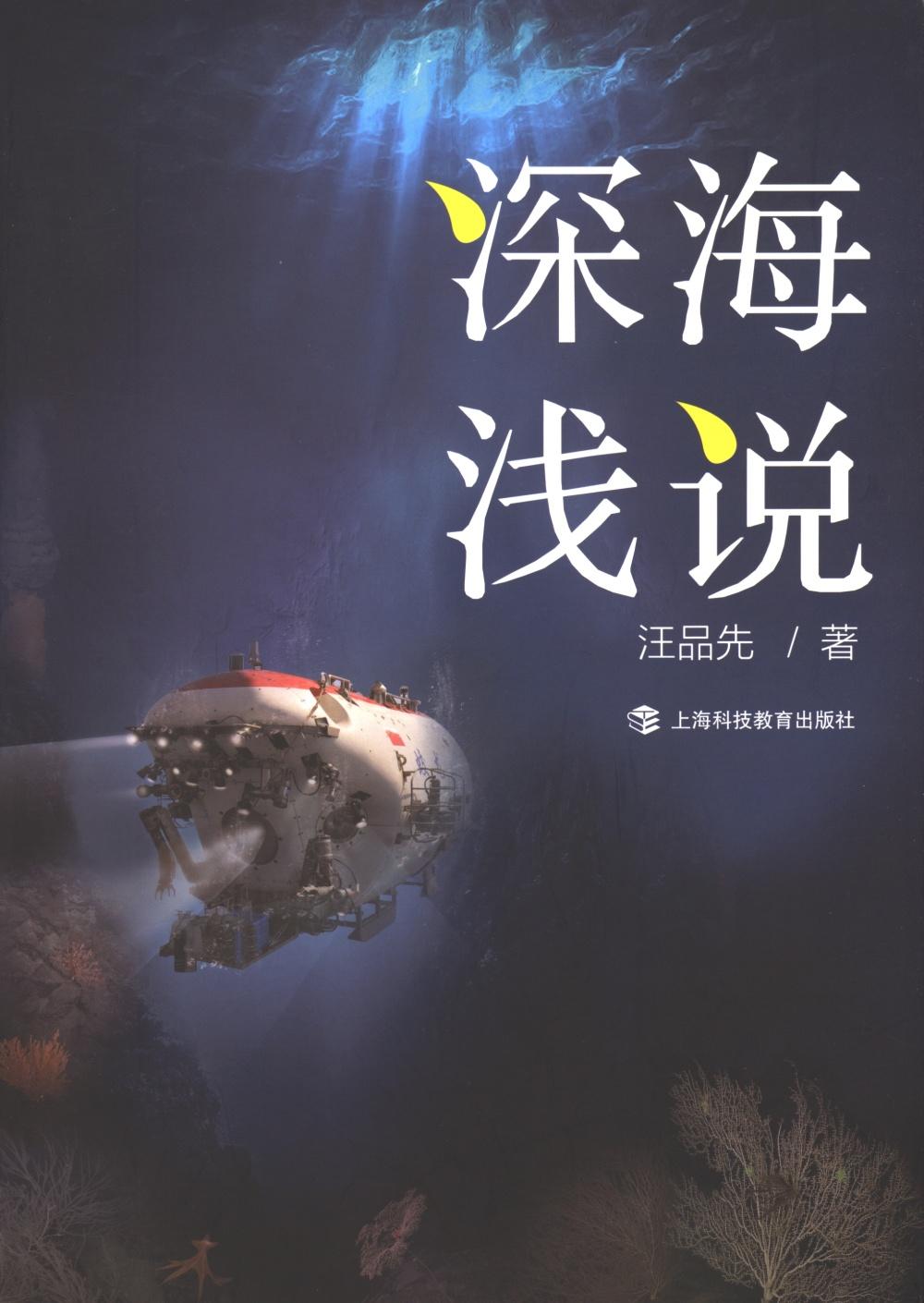 文津书评|《深海浅说》:神秘又精彩的深海世界