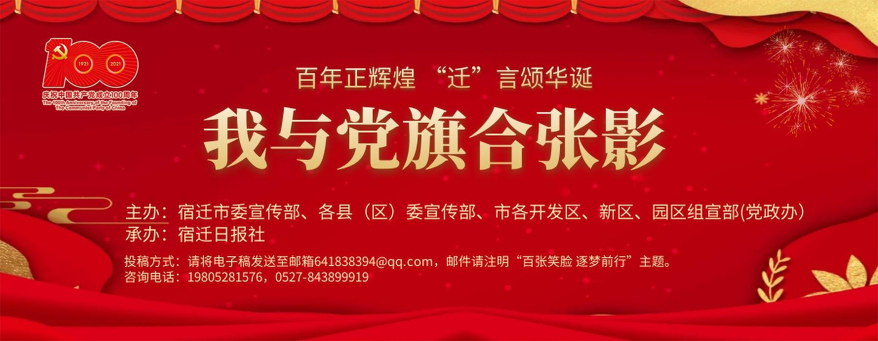 """我与党旗合张影㊵   宿豫区城管局:""""党旗红""""引领""""城管蓝"""""""