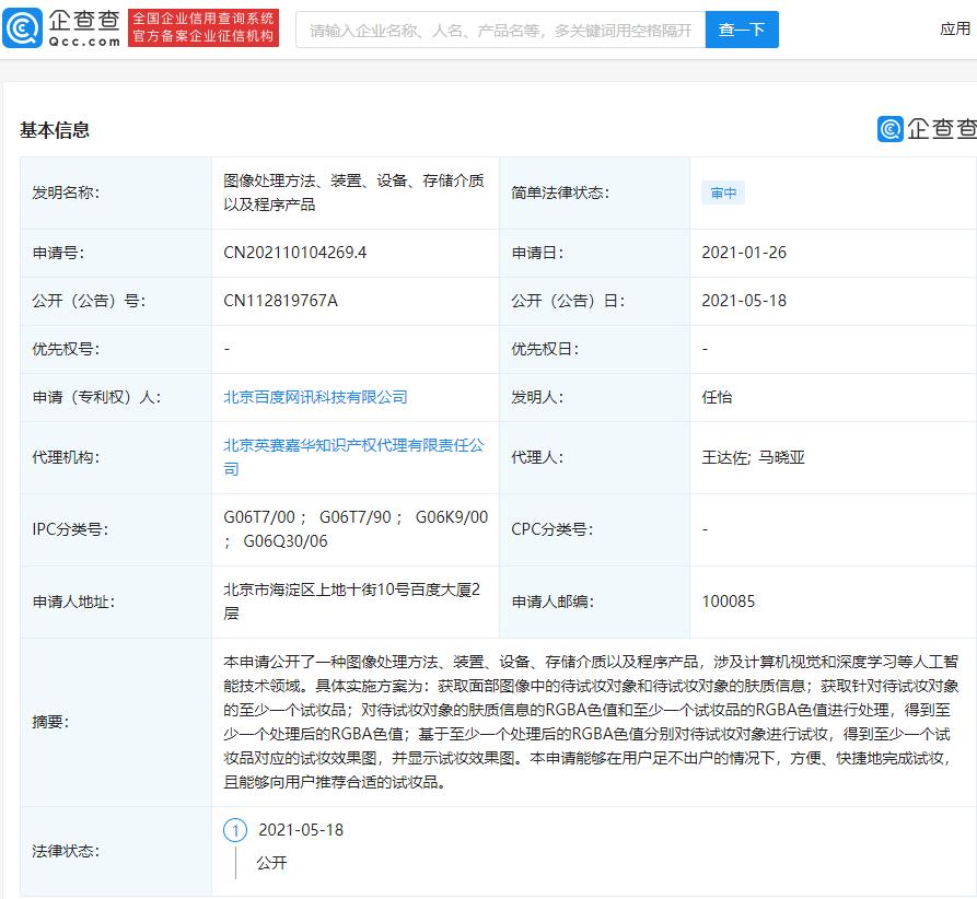 百度公开图像处理相关专利,可向用户推荐合适的试妆品