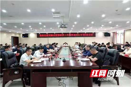 张家界:桑植县召开新冠肺炎疫情防控工作会议