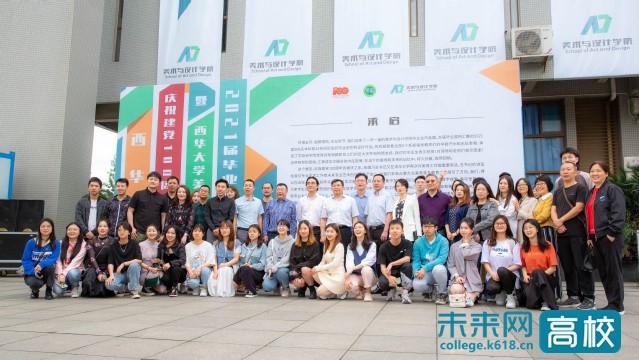 西华大学举行庆祝建党100周年学生作品展