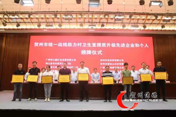 贺州市举行统一战线助力乡村振兴主题实践行动动员部署大会暨第一批医疗设备发放仪式