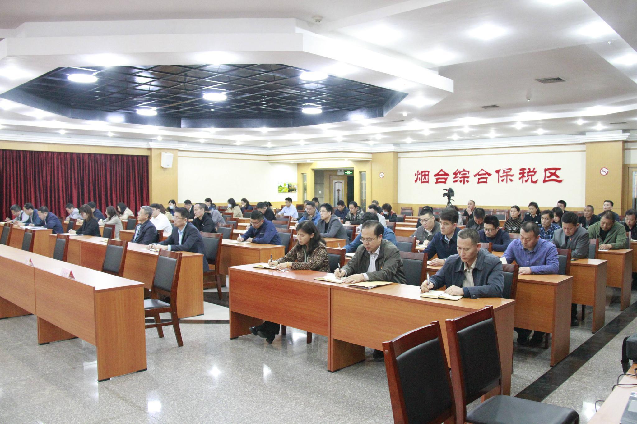 烟台综合保税区召开高质量发展动员大会暨作风建设推进会议