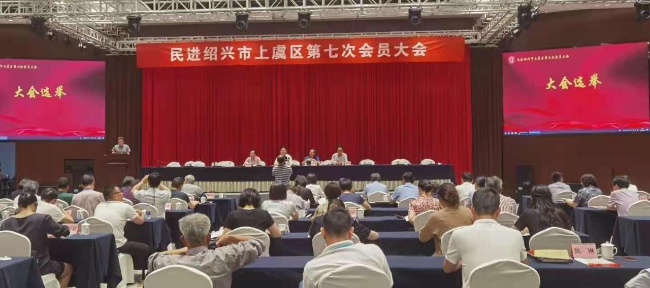 民进绍兴市上虞区基层委第七次会员大会召开
