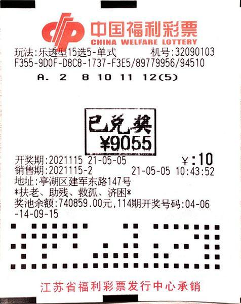 """盐城小伙""""抄作业""""躺赢""""15选5"""""""