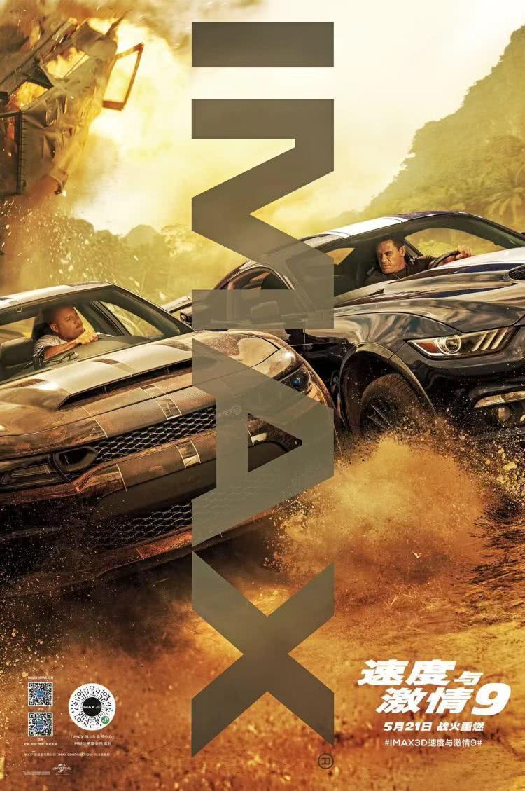 《速9》IMAX预售创复工以来好莱坞片预售最佳成绩