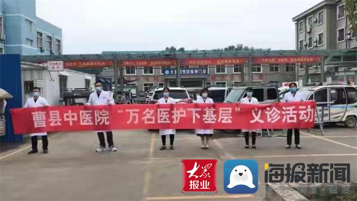 """曹县中医院开展""""万名医护下基层""""义诊活动"""