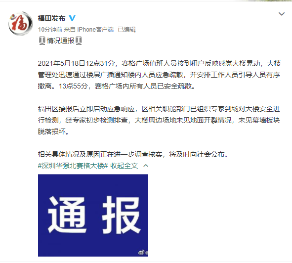 深圳通报赛格广场大楼晃动:初步检测排查,周边场地未见地面开裂情况