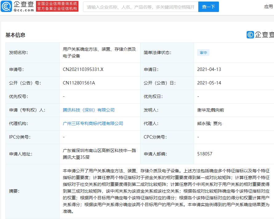 腾讯公开用户关系确定相关专利