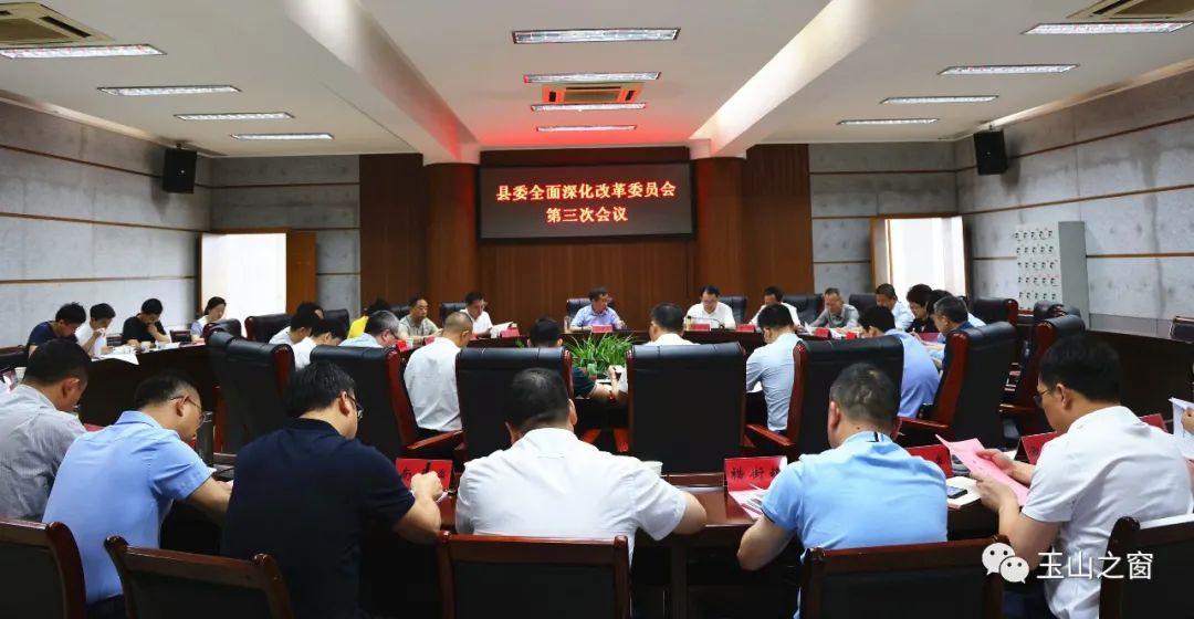 玉山县委全面深化改革委员会第三次会议召开,郑国良提出这些要求