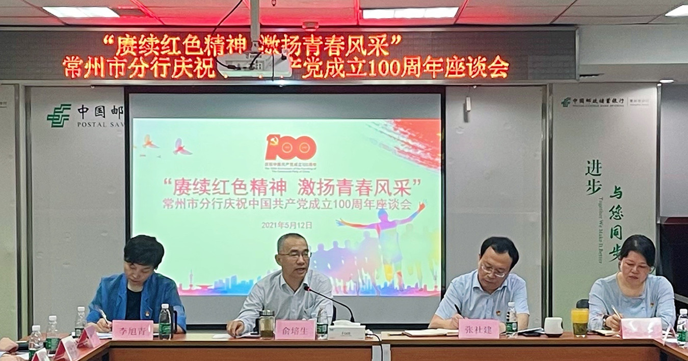 邮储银行常州市分行举办庆祝中国共产党成立100周年座谈会