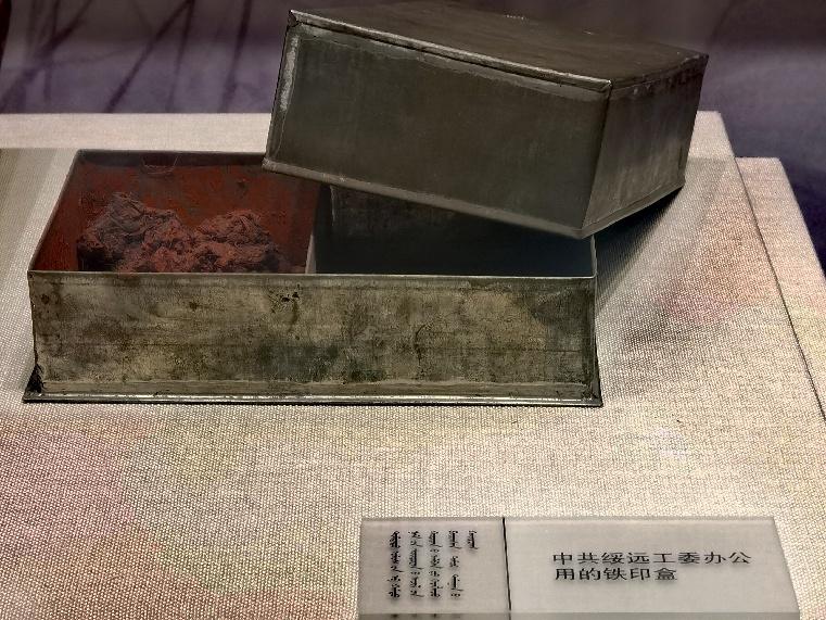 【红色宝藏 奋斗故事】铁印盒见证内蒙古革命斗争史
