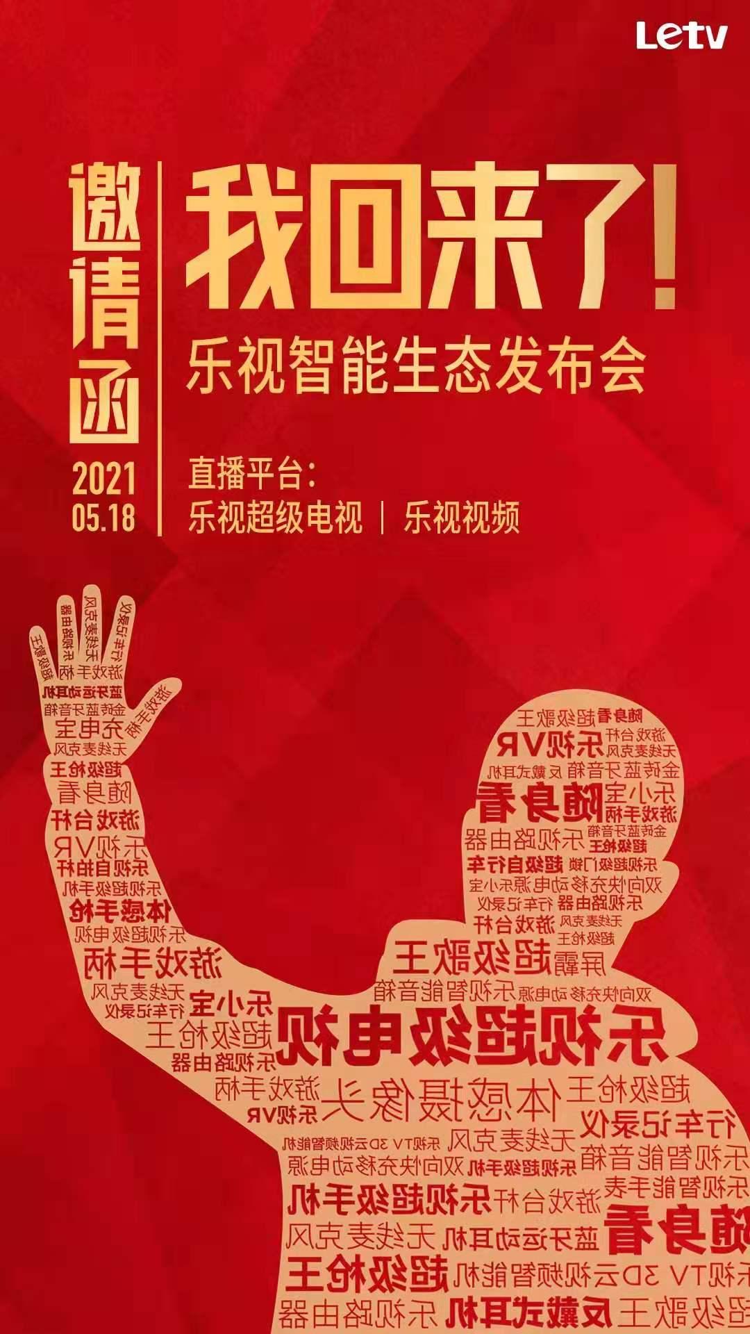"""""""下周回国""""贾跃亭这次回来了?乐视宣布将发布超级手机"""