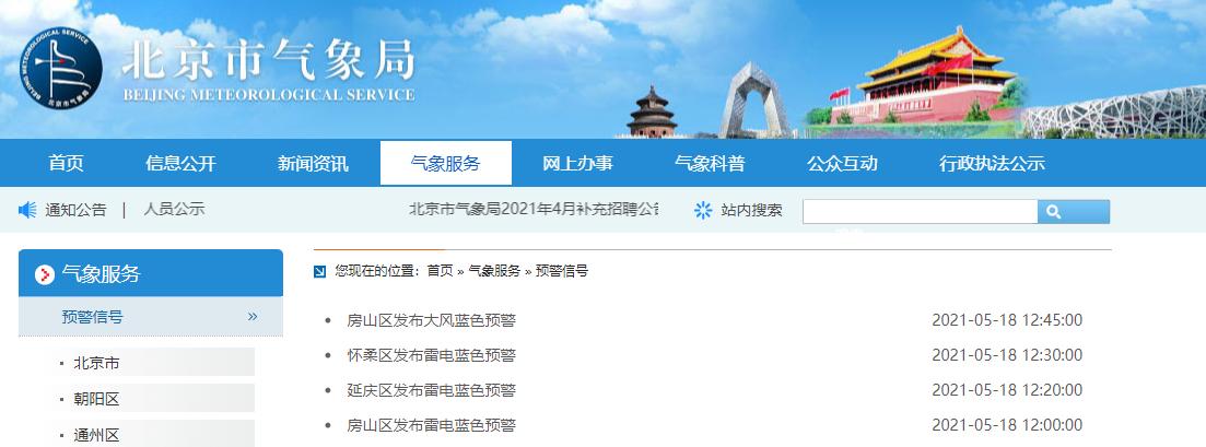 北京多区发布大风、雷电预警