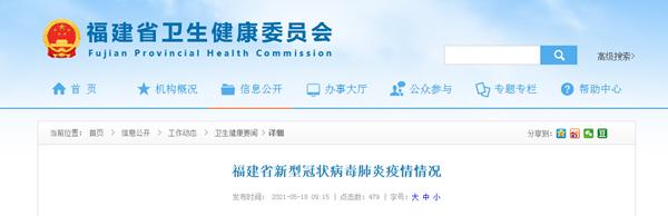 5月17日 福建新增境外输入确诊病例1例