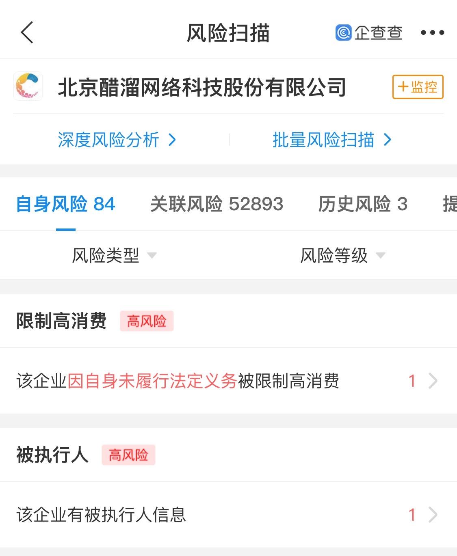 楚楚街被黄渤申请限消,涉及网络侵权责任纠纷