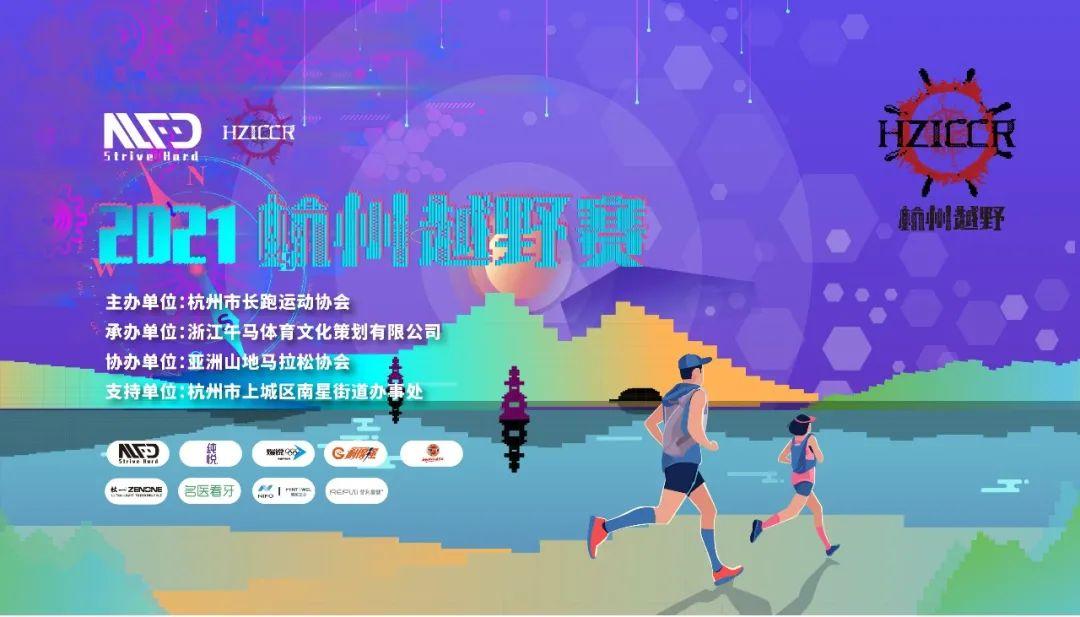 2021杭州越野赛新增最后一批名额