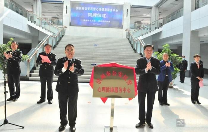 滨州市公安民警心理健康服务中心启用