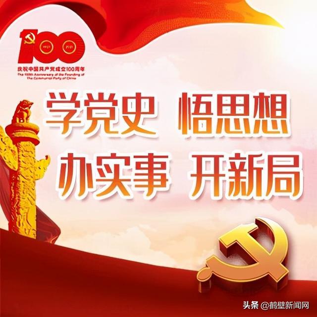 党史学习教育市委宣讲团为浚县政协委员作专题报告