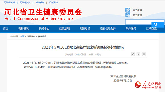 5月18日河北省无新增新型冠状病毒肺炎确诊病例 无新增无症状感染者