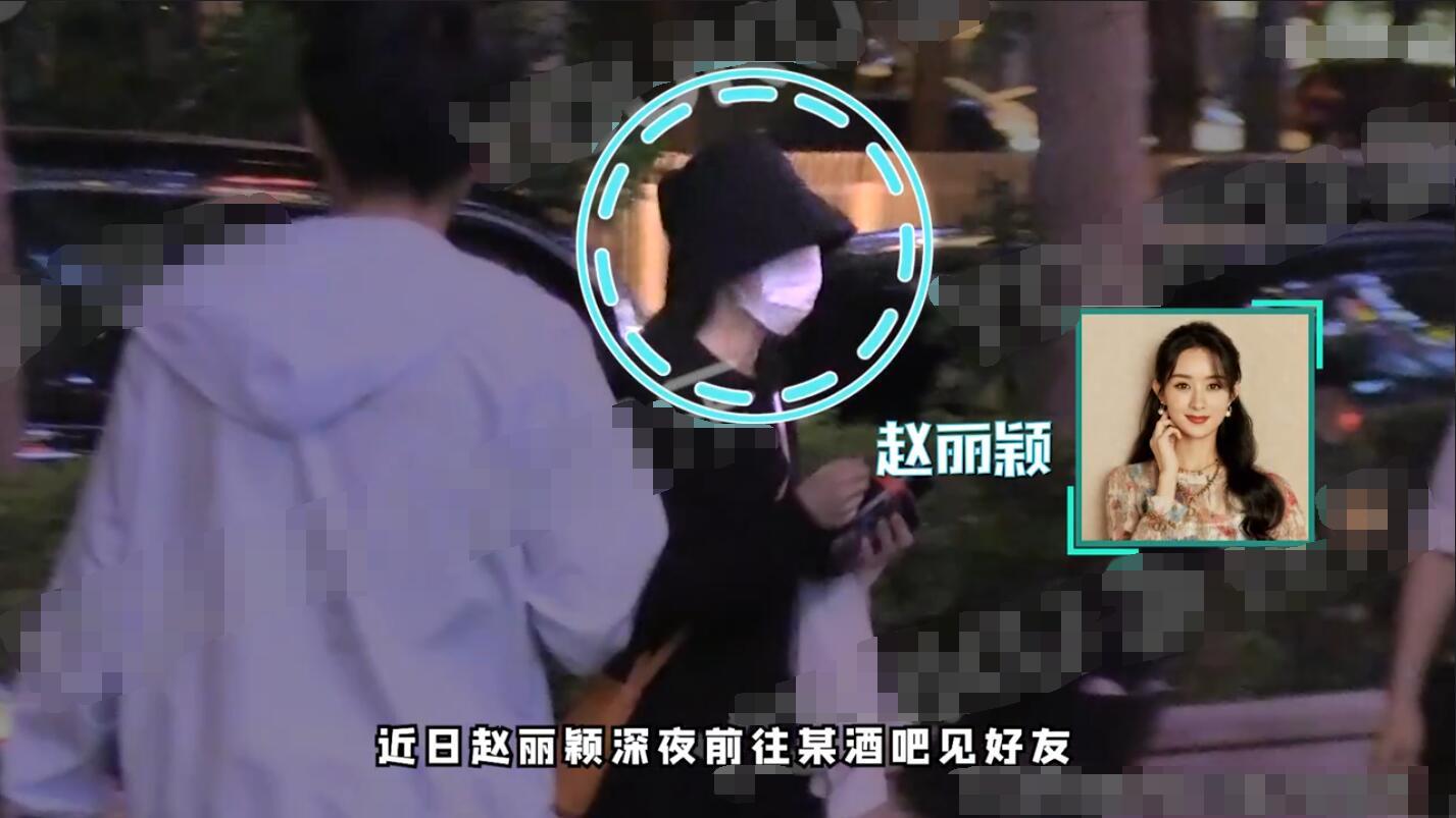 赵丽颖深夜酒吧会友 帽子遮脸状态满分