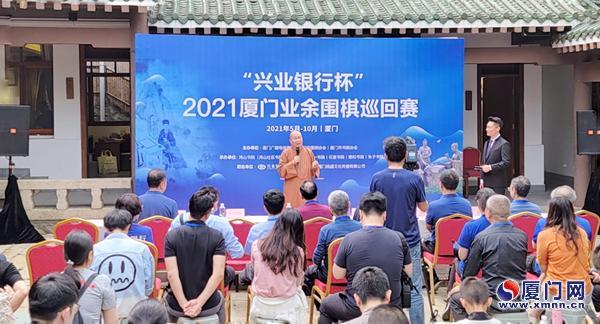 与国学文化结合 全省规模最大的业余围棋赛在厦门开赛