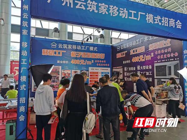2021郴州家博会暨第三届装饰家居建材消费节开幕