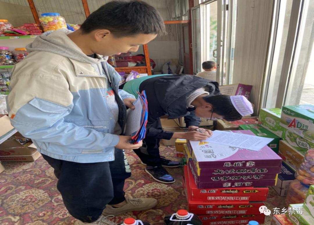 东乡县:预防毒品危害 保障身心健康