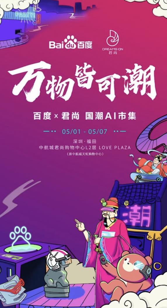 百度国潮AI市集亮相深圳中航城君尚购物中心