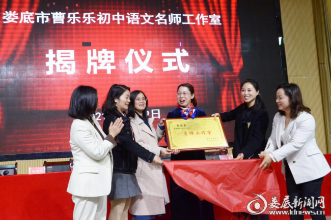 娄底市曹乐乐初中语文名师工作室揭牌并举办研修活动