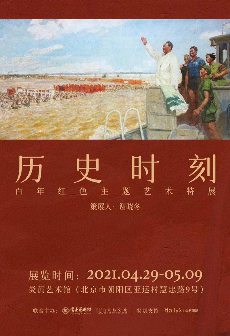 八位艺术巨匠红色经典力作展出 致敬百年伟大历史时刻