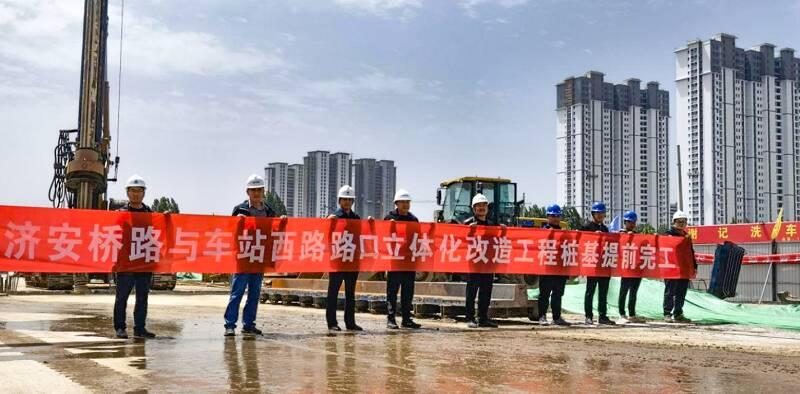 济宁济安桥路与车站西路路口立体化改造项目提前完成桩基施工