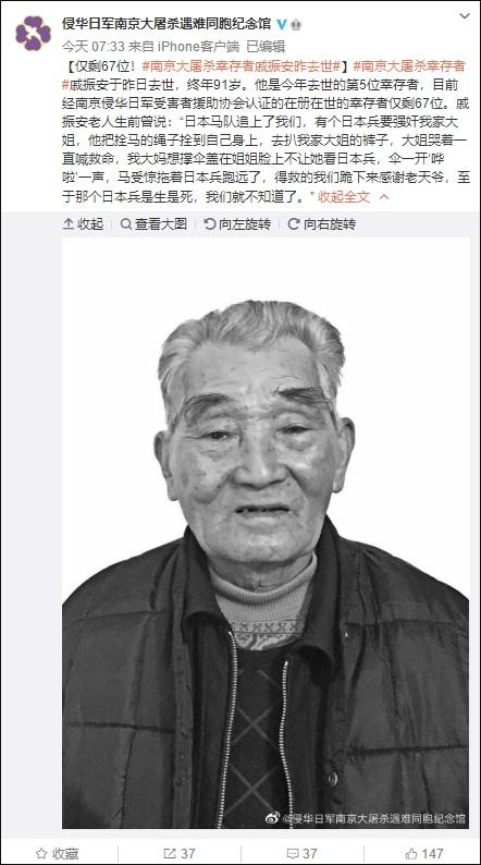 南京大屠杀幸存者戚振安昨日去世