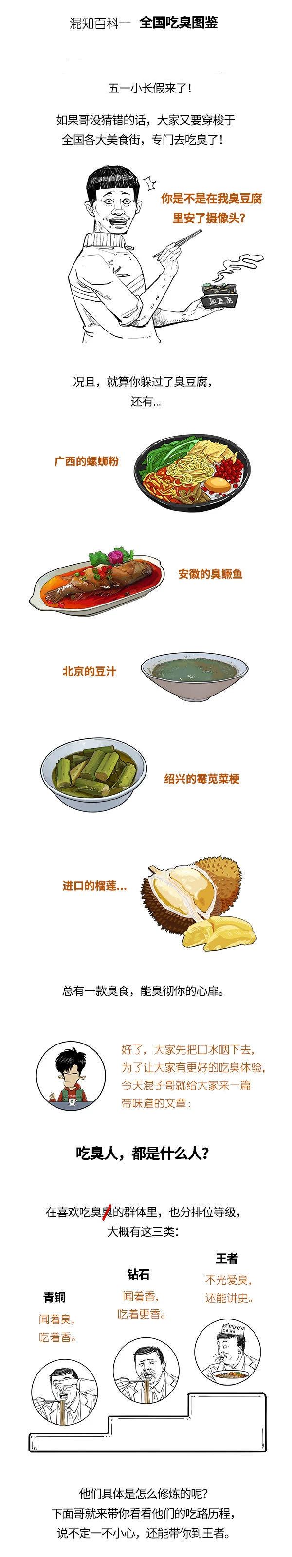 周末时光丨五一出游前,先看看中国人吃臭图鉴