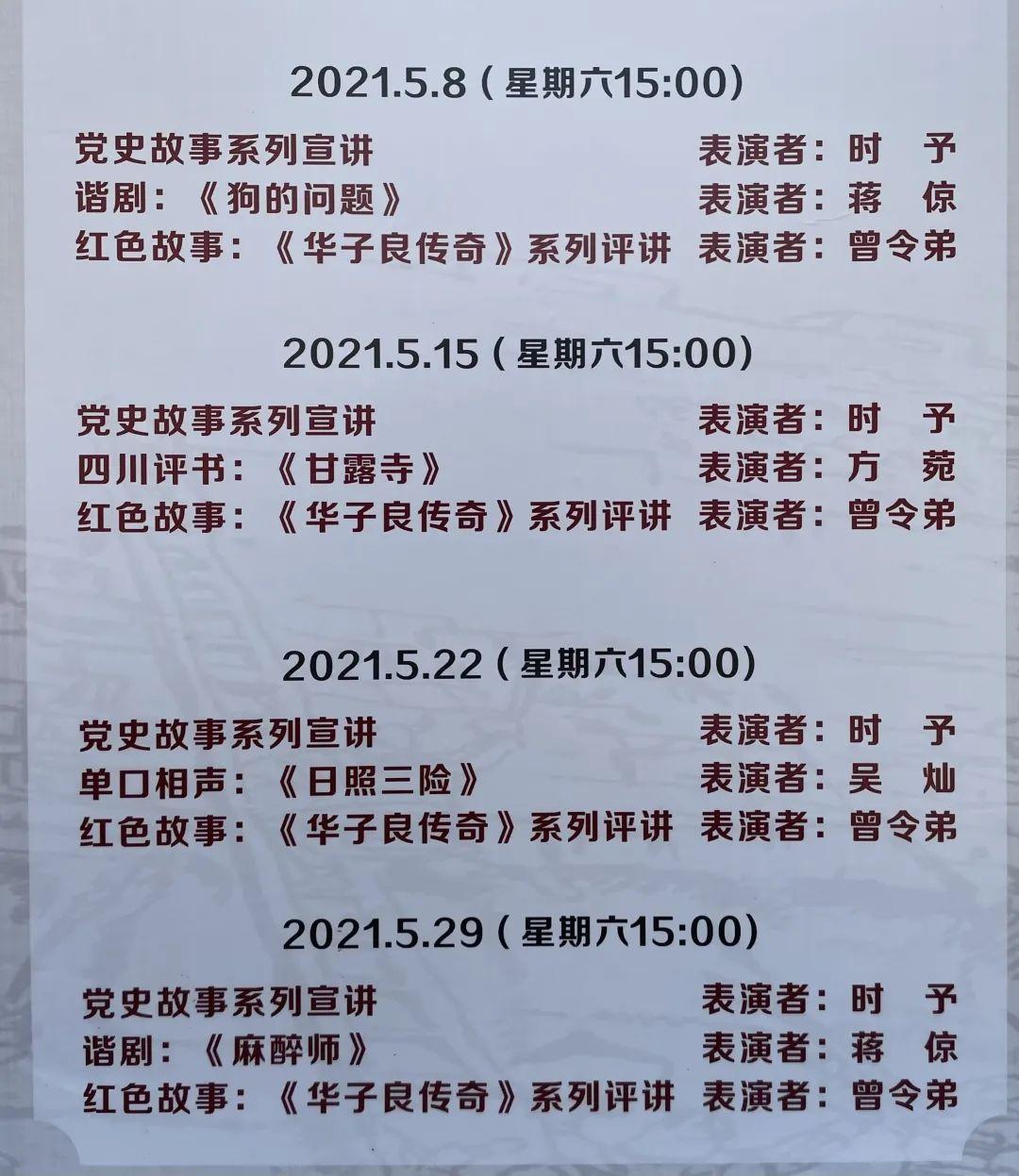 """【看区县】每周三,来通远门听""""名嘴""""讲党史故事"""