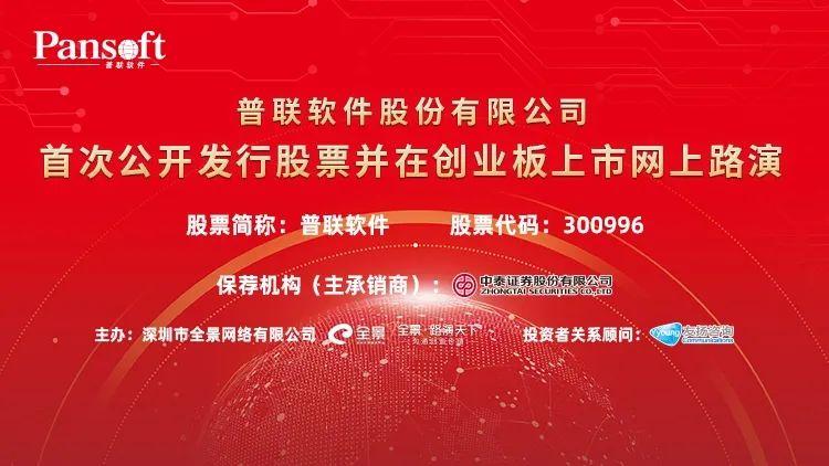 路演互动丨普联软件5月21日新股发行网上路演