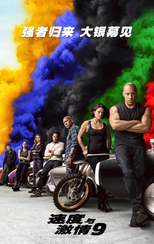 《速度与激情9》-电影百度云BD1024p/1080p/Mp4」资源分享