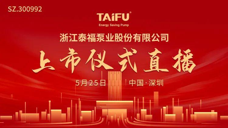 视频直播   泰福泵业5月25日深交所上市仪式