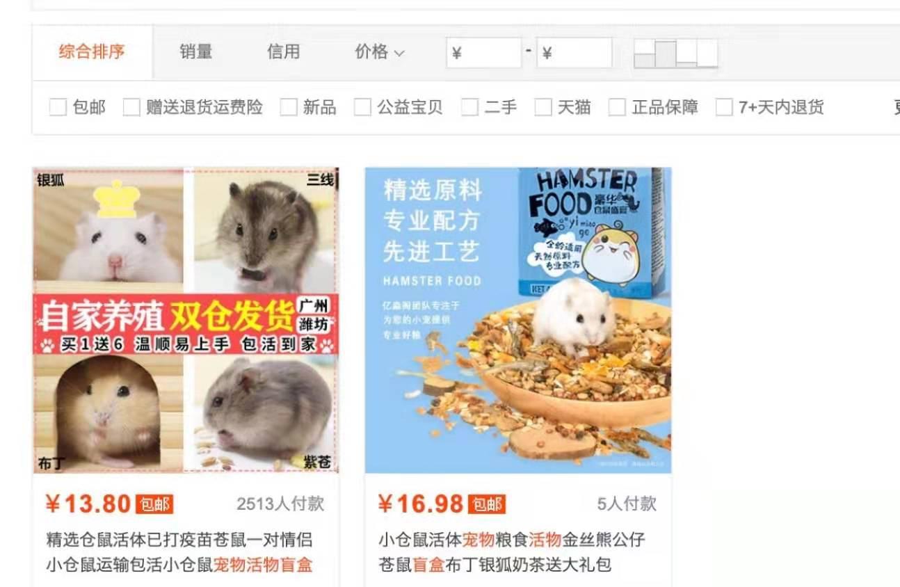 """在网购平台上依然可以找到标注卖""""宠物盲盒""""的商家。"""