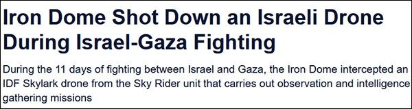 """以色列军方:巴以冲突期间""""铁穹""""误击自己无人机"""