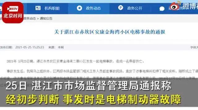 广东湛江一小区电梯突然加速撞向30层顶楼,致1人身亡插图(1)