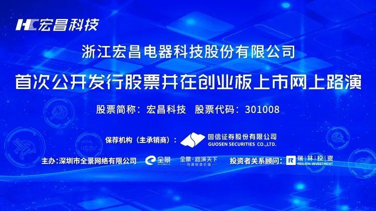 路演互动丨宏昌科技5月27日新股发行网上路演